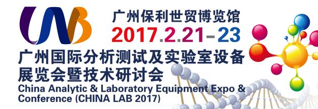 中国(广州)分析测试论坛召开在即 精彩专场议程出炉