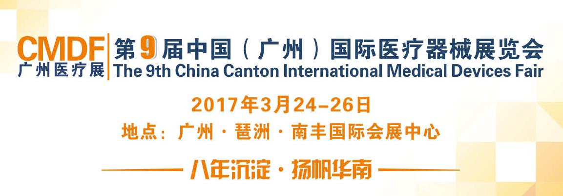 2017第9届中国(广州)国际医疗器械展览会(CMDF2017·春季)