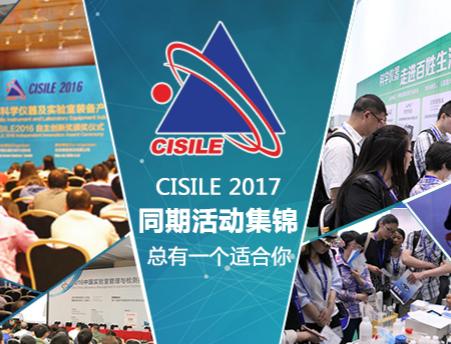 CISILE 2017即将开幕 众多精彩活动邀你来体验