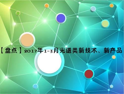 【盘点】2017年1-3月光谱类新mzc000、新mzc000
