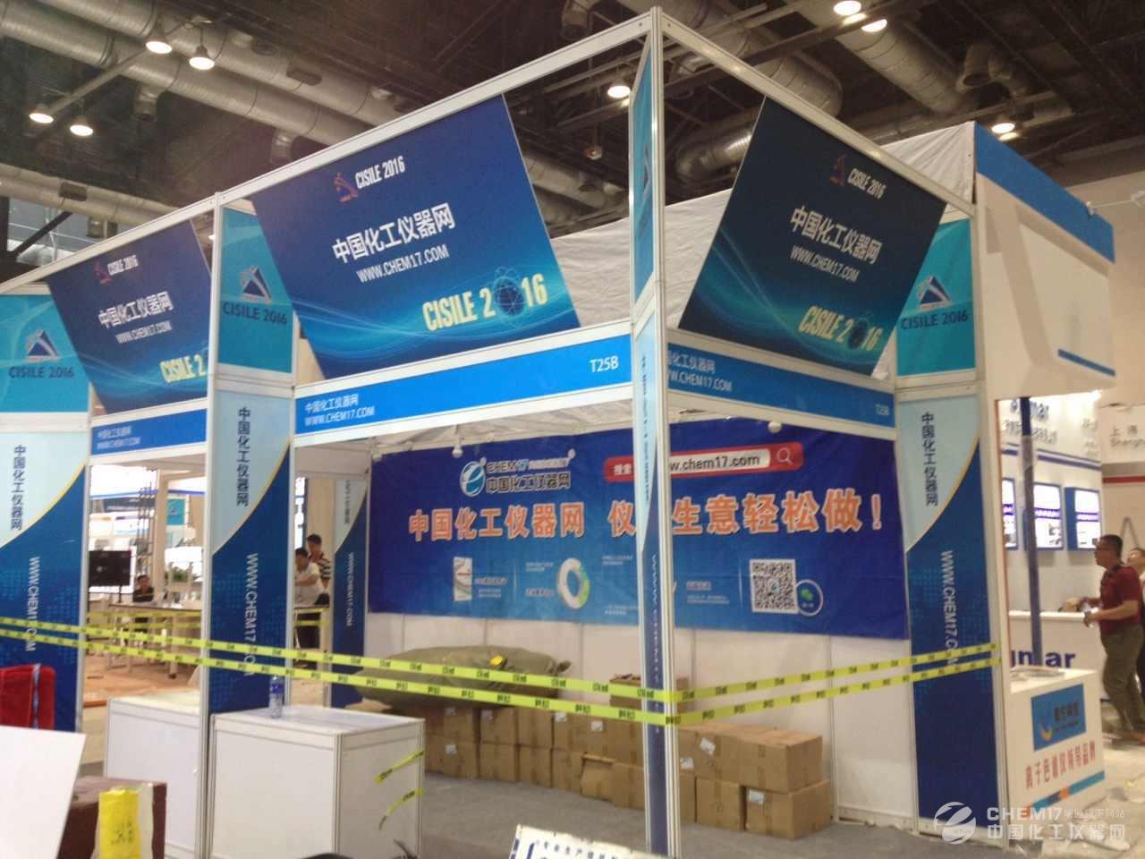 中国化工仪器网将参展第十五届科学仪器展CISILE 2017