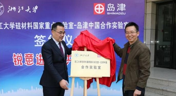 岛津与浙江大学深化合作 共同建立两座分析化学实验室