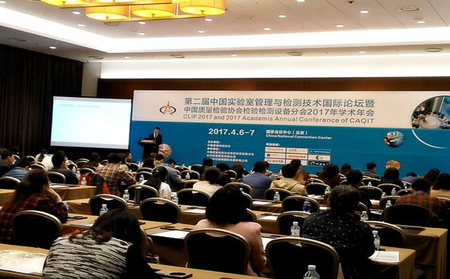 2017中国国际科学仪器及实验室装备展览会完美收官