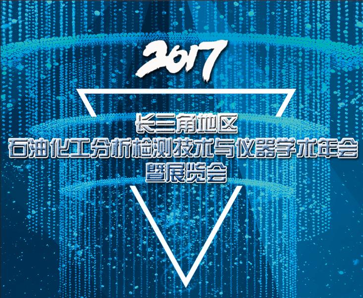 2017年长三角地区石油化工分析检测技术与仪器学术年会暨展览会即将开幕