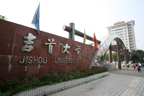 湖南吉首大学