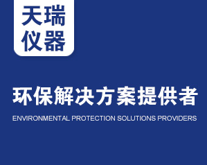 江苏天瑞仪器股份有限公司