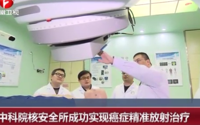 中科院核安全所成功实现癌症精准放射治疗