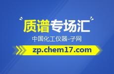 产品分类页面质谱网展示