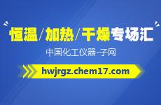 产品分类页面恒温/加热/干燥网展示