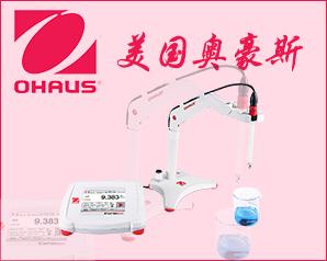 美国奥豪斯仪器(上海)有限公司