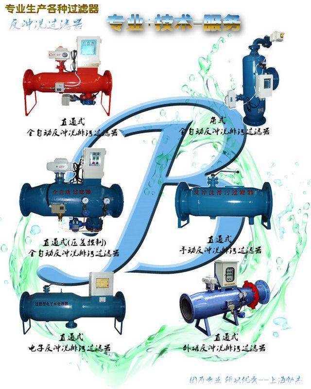 反沖洗排污過濾器