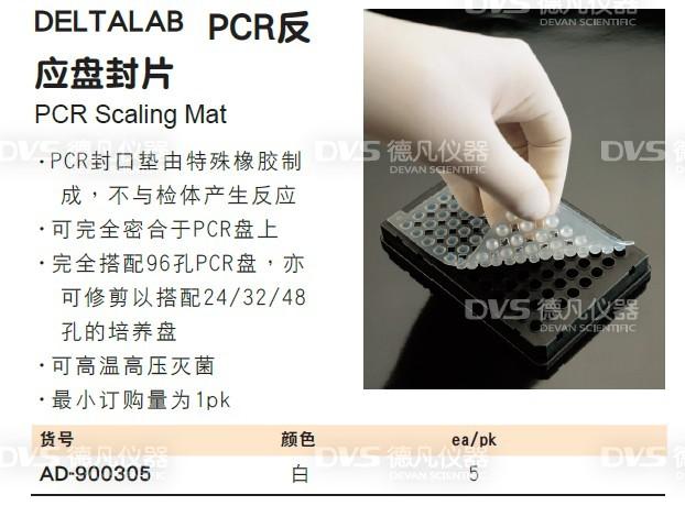 pcr反应盘封片