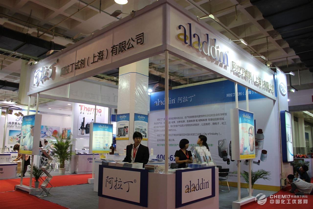 阿拉丁试剂成功亮相CISILE2013_试剂_中国化