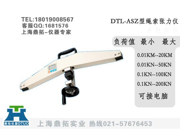 DTL 20T张紧力绳索张力仪直接测,20吨张力计接电脑