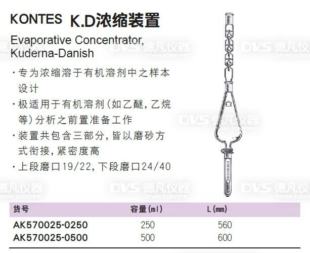 来电粹�myk�9�d_kontes k.d浓缩装置 容量250~500(ml)