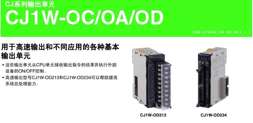 cj1w-oc211型plc模块,cj1w系列omron模块