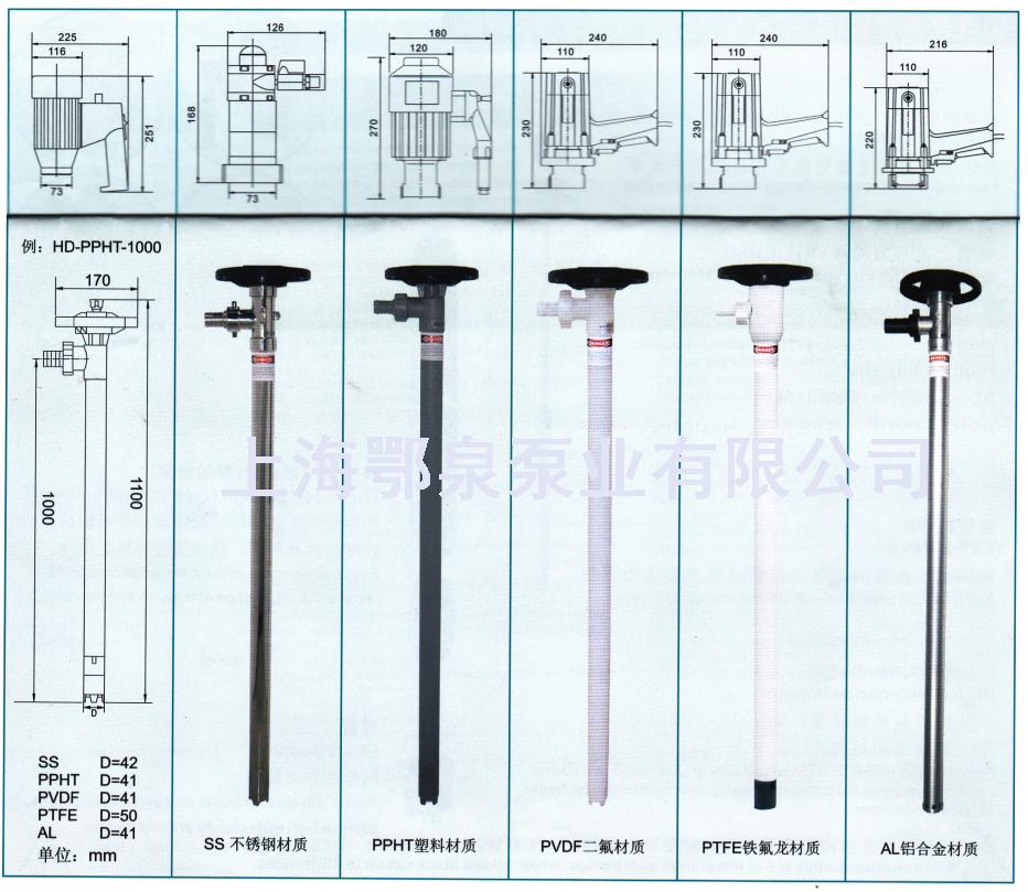 电动抽液泵结构图与安装尺寸图
