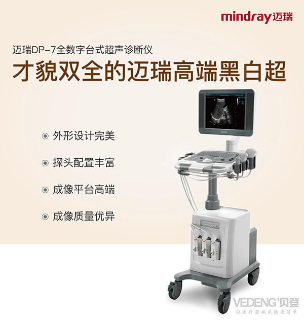 <strong>迈瑞台式黑白超声诊断仪</strong>DP-7产品介绍