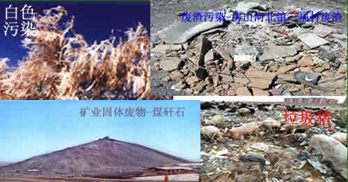 金索坤公司动态固废污染