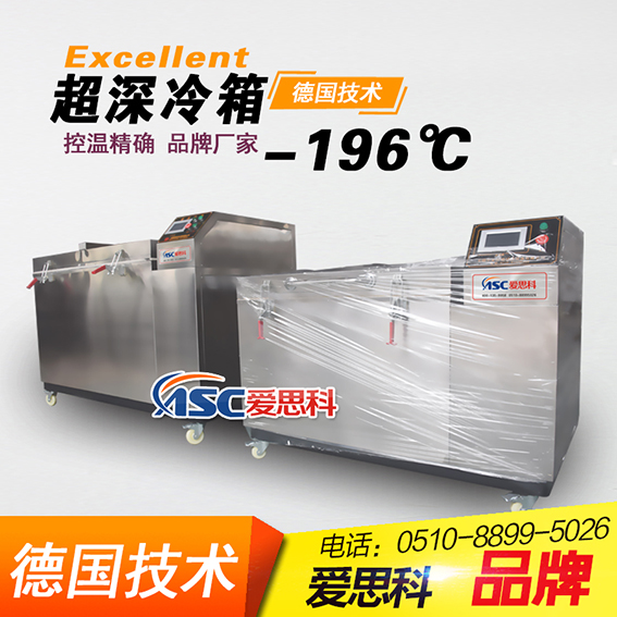 <strong><strong>液氮深冷处理</strong></strong>