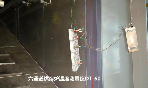 涂装炉温度曲线记录仪