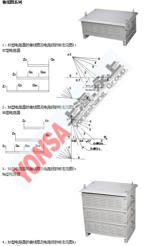 型号含义:   接线图:   技术参数:   rj12系列起动电阻器是起重