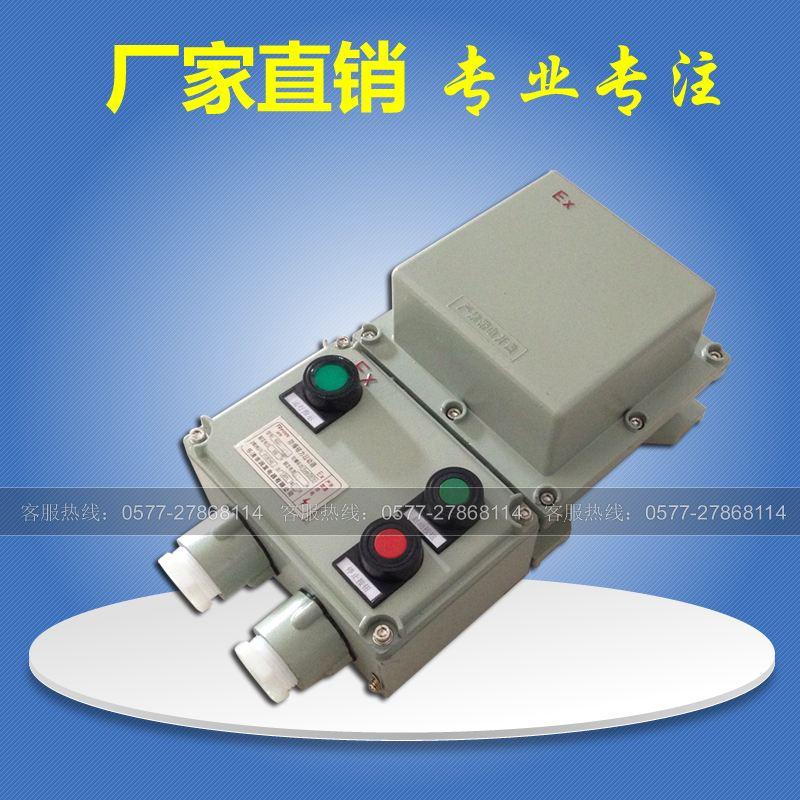 防爆磁力启动器控制3kw水泵电机开关箱380v可逆按钮箱ex三相电箱