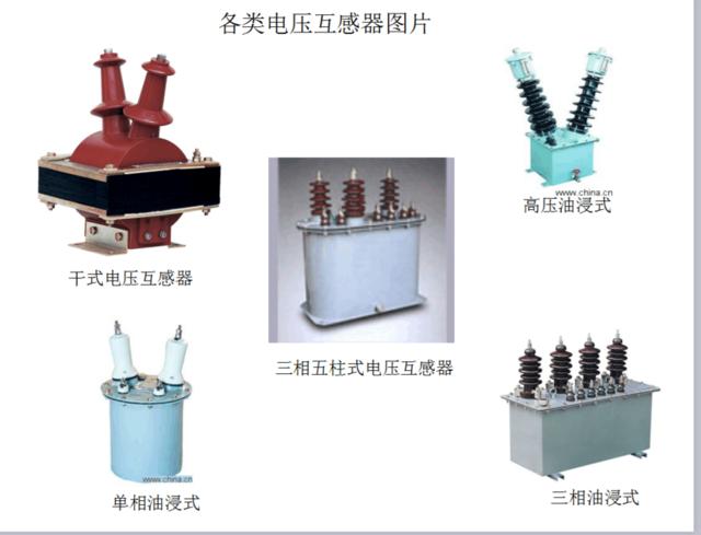 各类电压互感器