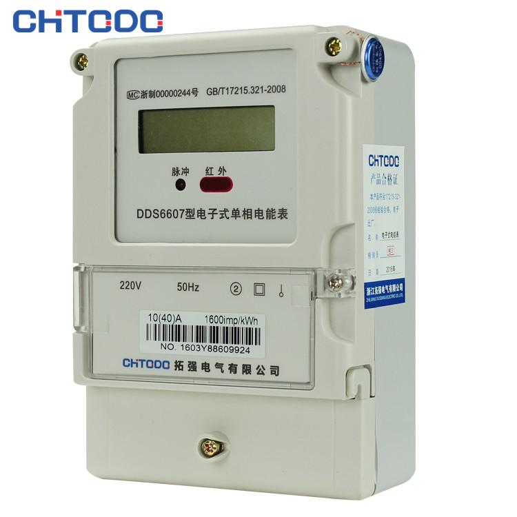dds6607 单相电子式电能表485通讯