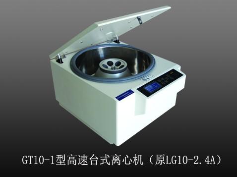 台式高速离心机GT10-1