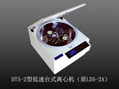 台式低速离心机DT5-2