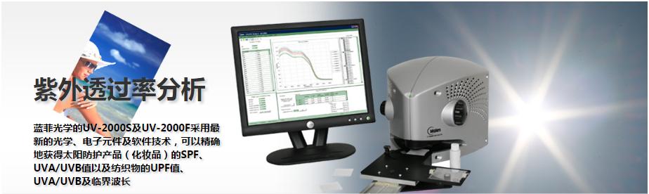 UV2000<strong>紫外透过率分析仪</strong>