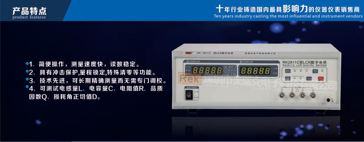 rk2811c美瑞克高精度数字电桥