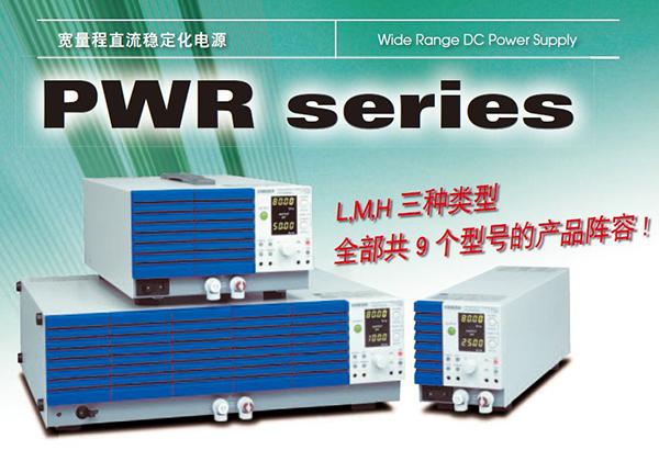 日本菊水PWR800M宽量程直流稳定化电源