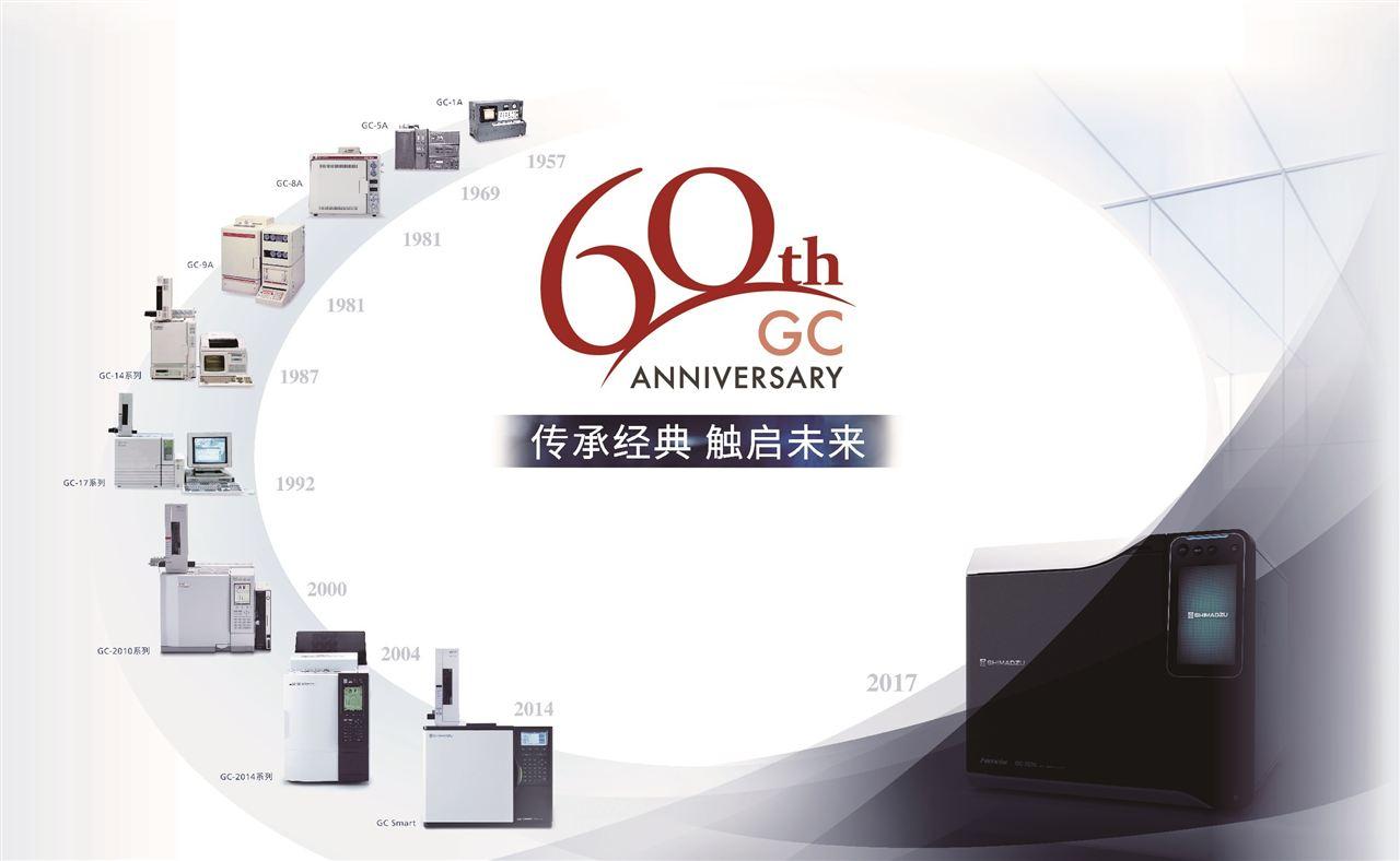 """岛津旗舰级气相新品""""nexis gc-2030"""" 全球发布"""