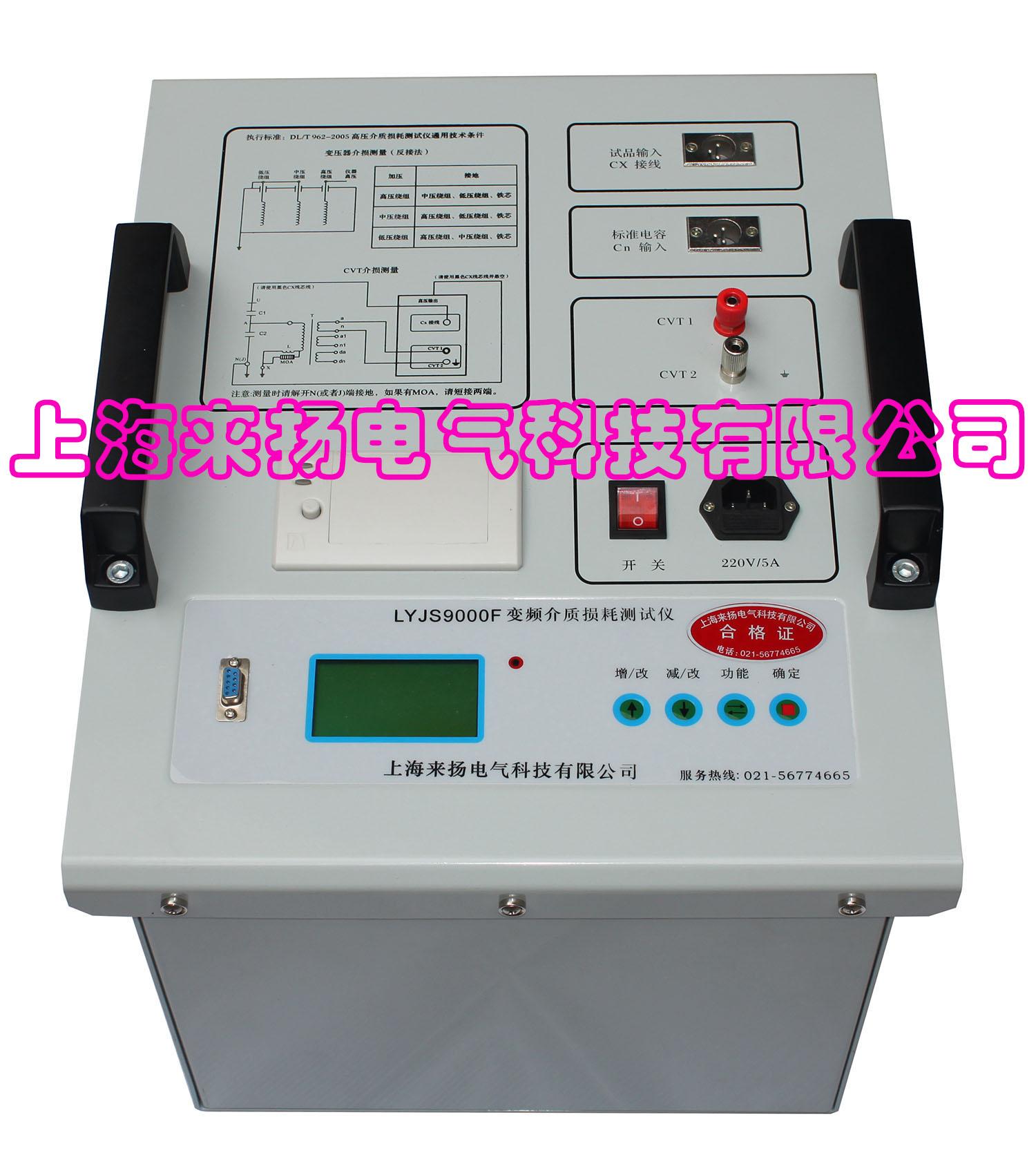 变频介质损耗测试仪强劲动能
