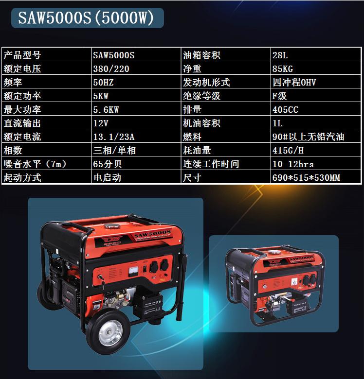 5kw本田动力汽油发电机