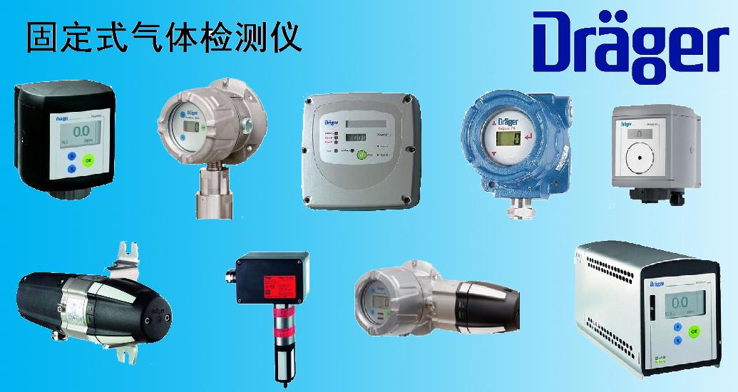 德尔格固定式气体检测仪