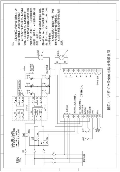 三相直流电机调速触发控制器cf6b-2a