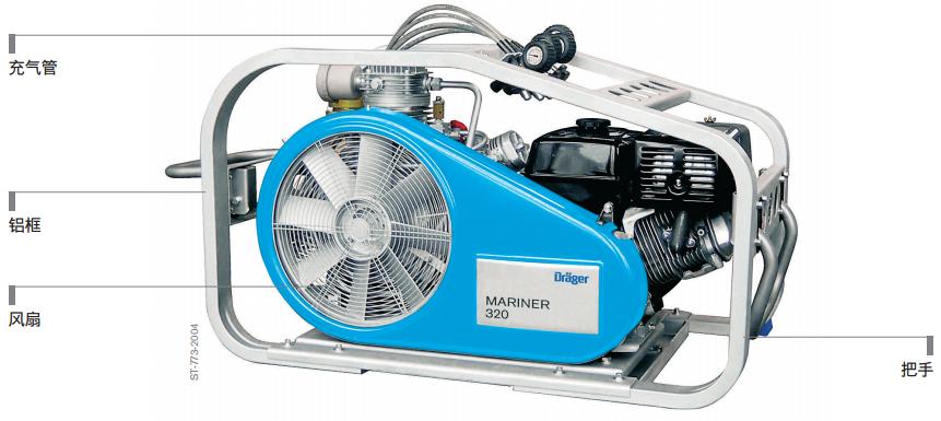德尔格MARINER空气充气泵