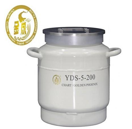 金凤YDS-5-200