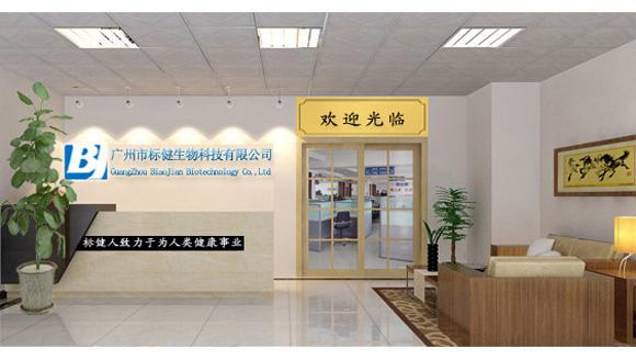 广州市标健生物科技有限公司地址