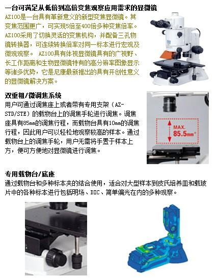 尼康多功能变倍显微镜特点