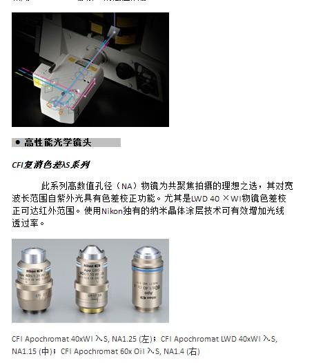<strong>尼康Nikon C2+/C2si+共聚焦显微镜系统 日本显微镜多少钱</strong>