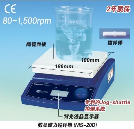 大韩DAIHAN MS-20D数显磁力搅拌器价格