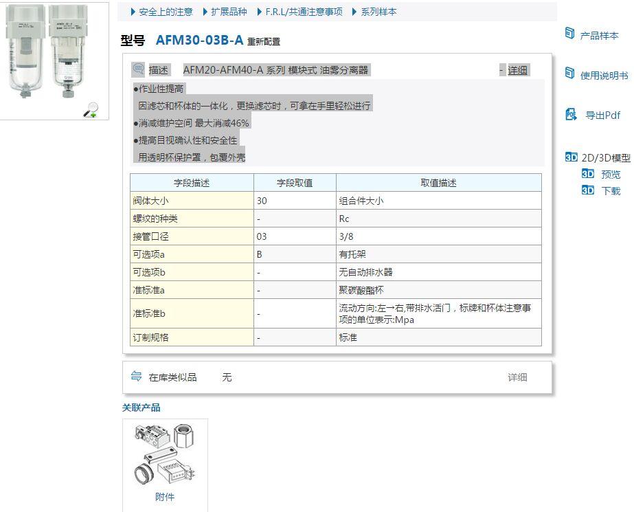 AFM30-03BD-2-A现货快速报价资料