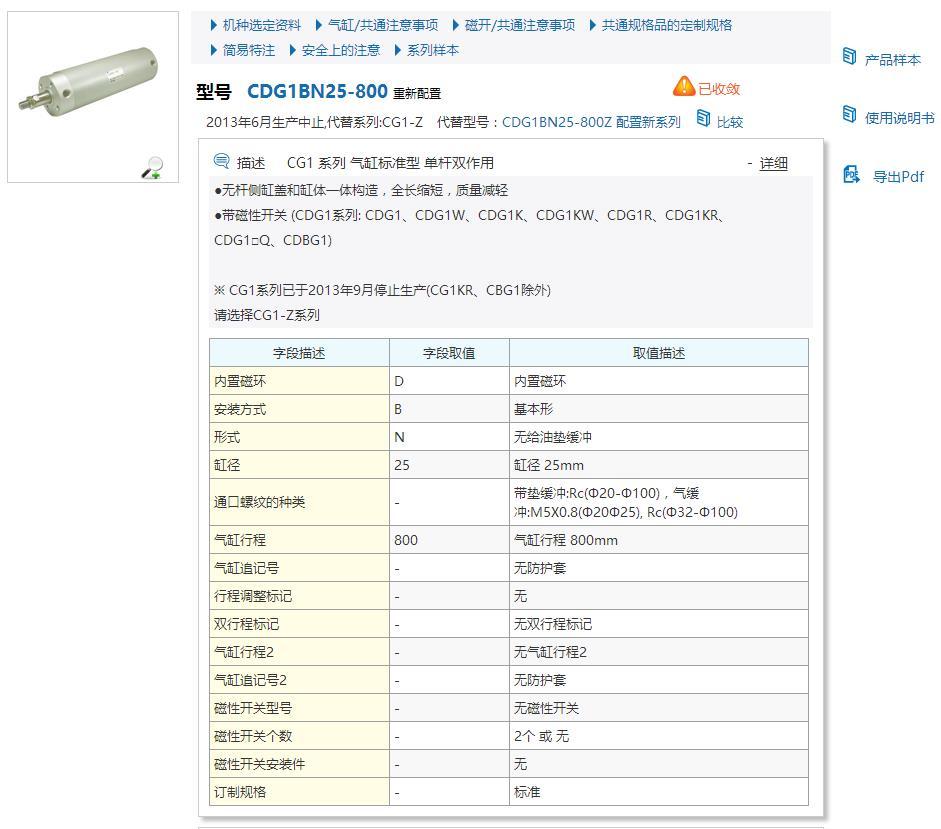 现货SMC气动元件10-CDG1BN25-75Z-H7BL