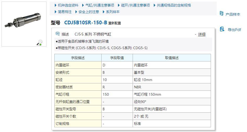 CDJ5B10SR-25-B