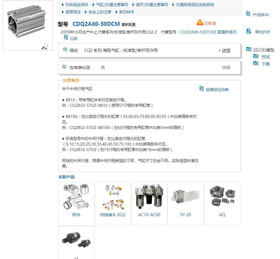 CDQ2A80-30DCMZ快速報價資料