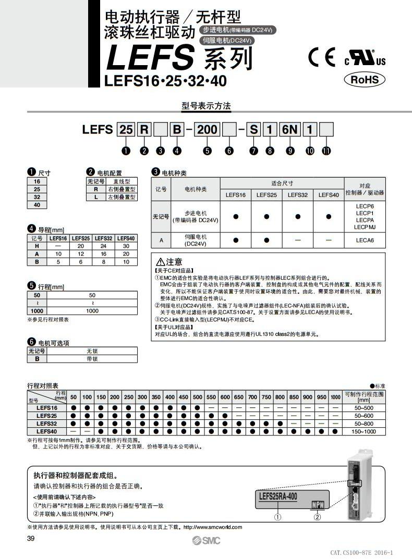 LEFS32S7A-600-RAB2H